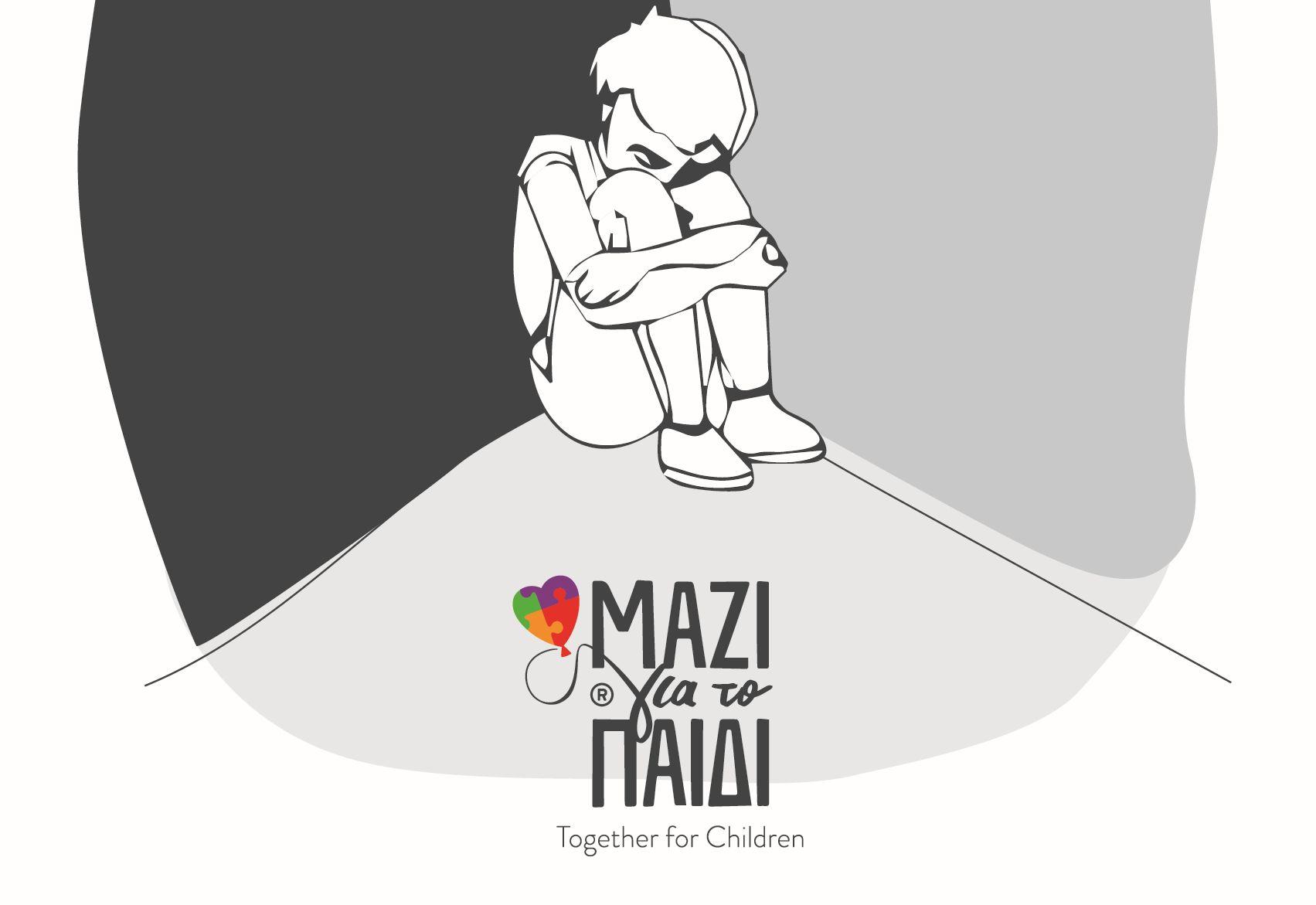 MazigiatoPaidi.ImeridaKakopoiisi_Afisa-01