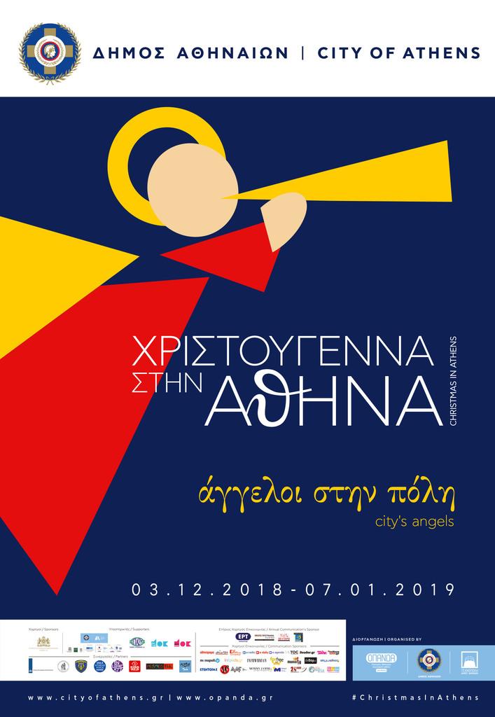 XMAS IN ATHENS_2018