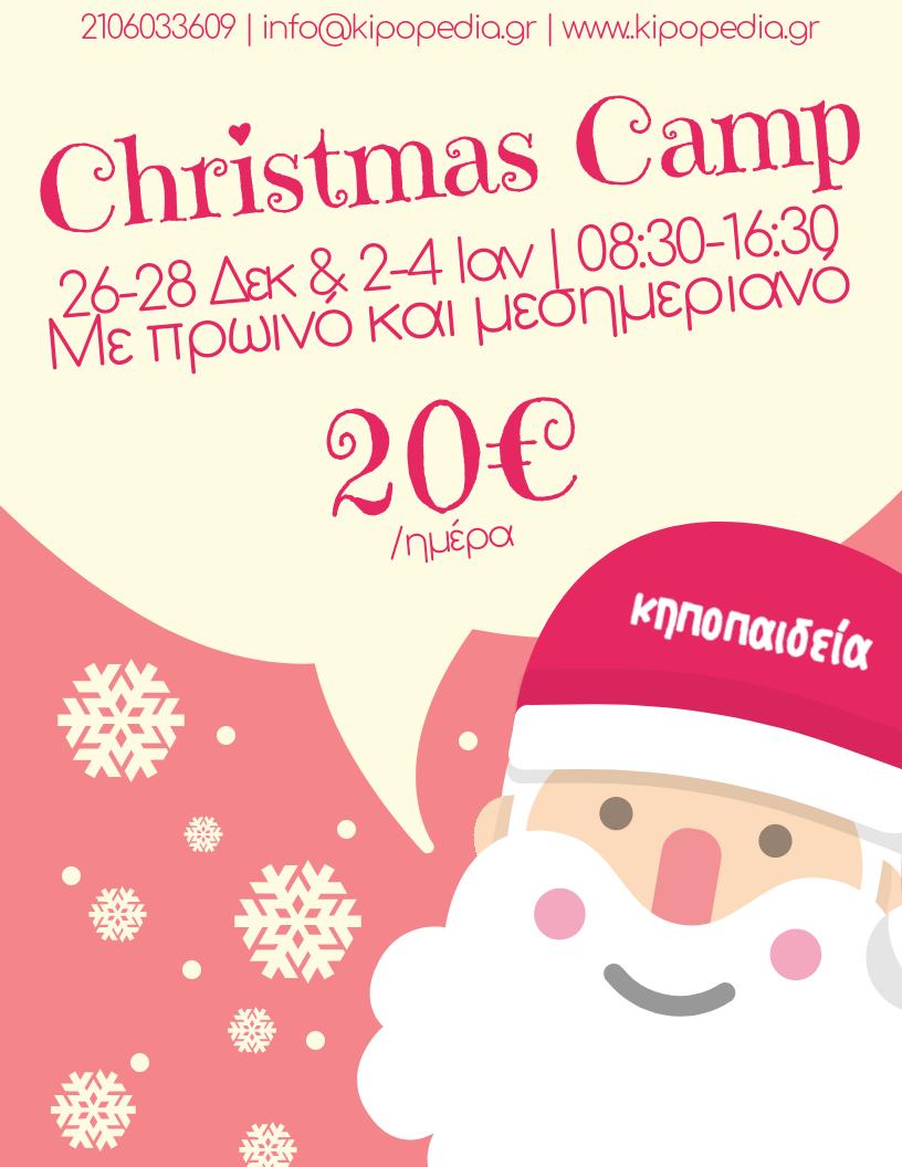 christmas camp 2