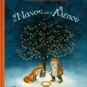 Ο Νάνος και η Αλεπού