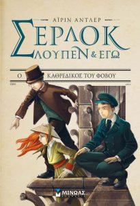 serlok-loypen-ki-ego-4-9786180211337-1000-1330448