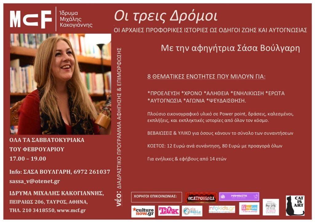 3 ΔΡΟΜΟΙ poster