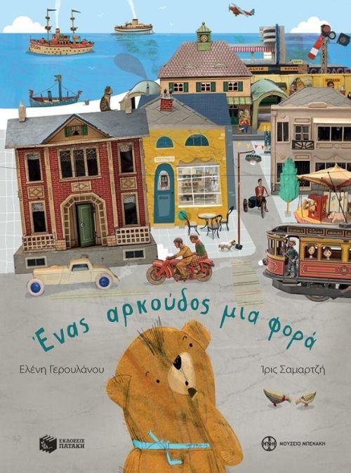 enas-arkoydos-mia-fora-9789601680224-1000-1291338