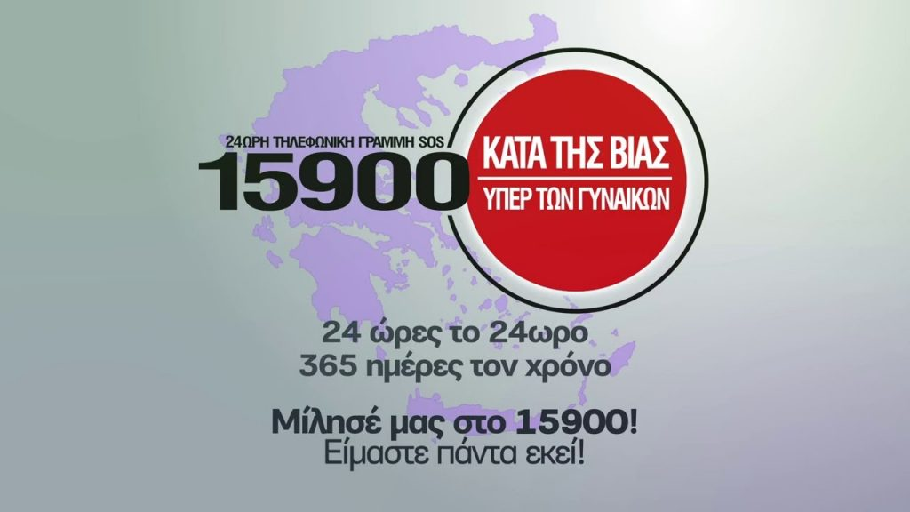 Γραμμή SOS 15900