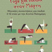yoga_monthly_front_web