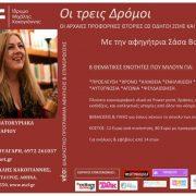3-ΔΡΟΜΟΙ-poster-1024x724
