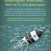 Διαστημικές Αποστολές… από τη Γη στο Διάστημα