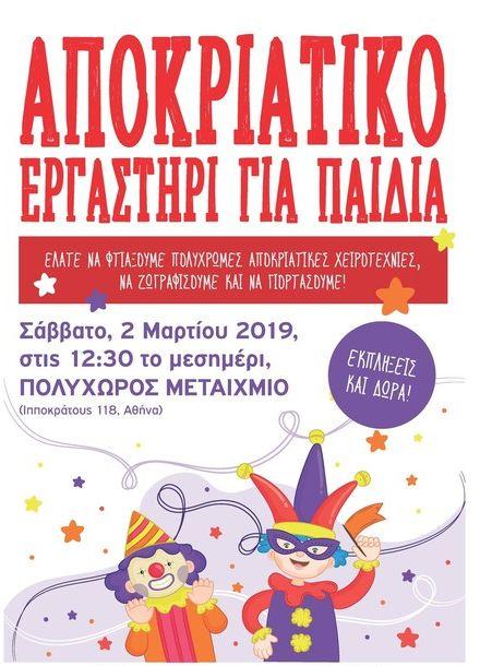 Afisa_Apokriatiko_Ergastiri_Polyxoros_02032019