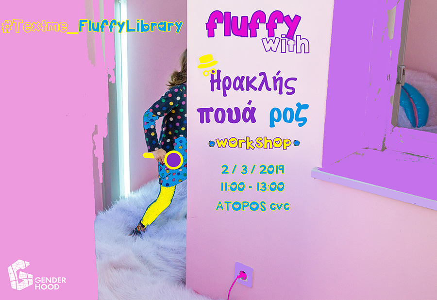 Fluffy with Ηρακλής Πουά-Ροζ