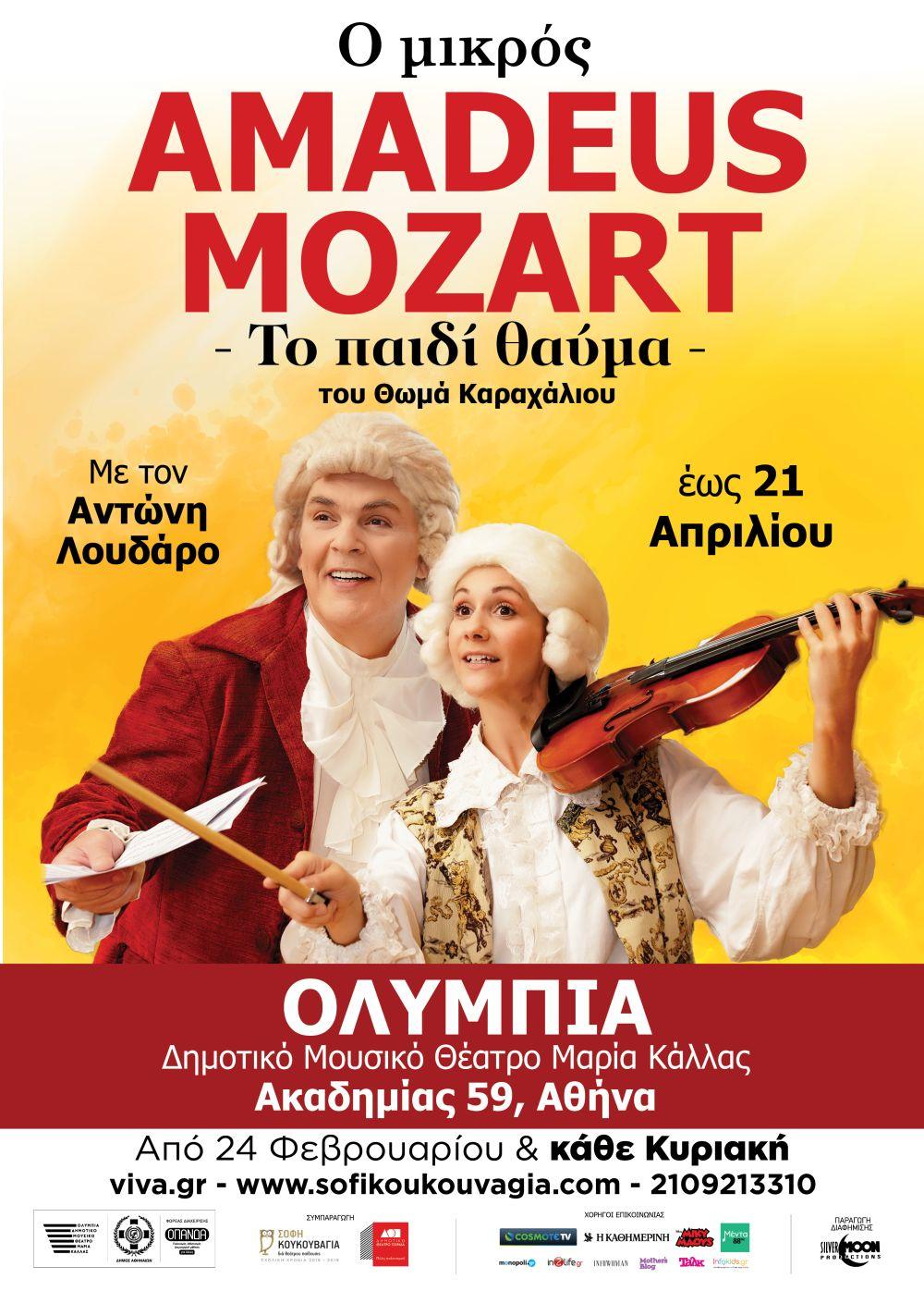 mozart-70x100