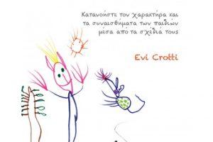 Ζωγραφιές: Κατανοήστε τον χαρακτήρα και τα συναισθήματα των παιδιών μέσα από τα σχέδιά τους