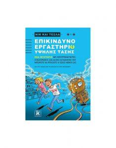 nik-kai-tesla-epikindyno-ergastirio-ypsilis-tasis-86002-huge