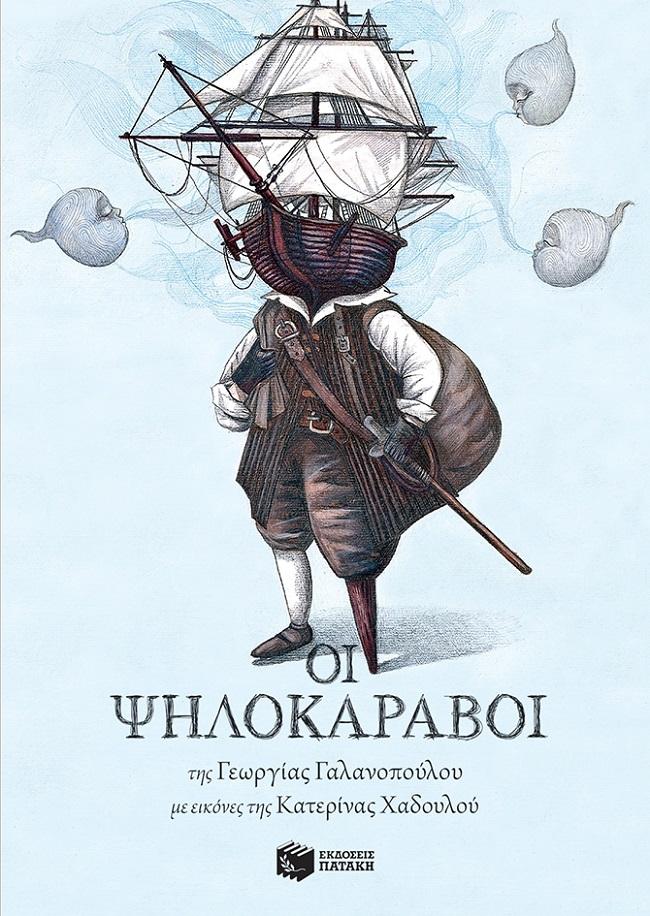 oi_psilokaravoi_cover2
