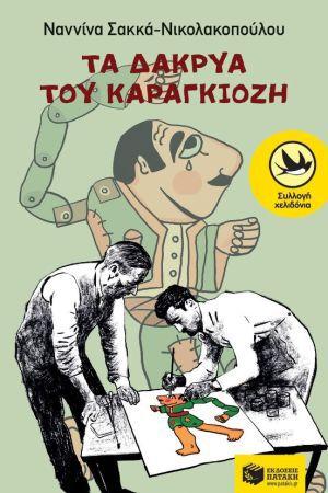 ta-dakrya-toy-karagkiozi-9789601675343-200-1285559