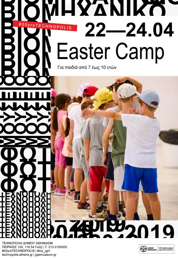 Easter Camp στο ΒΜΦ_ 22- 24.04 _poster