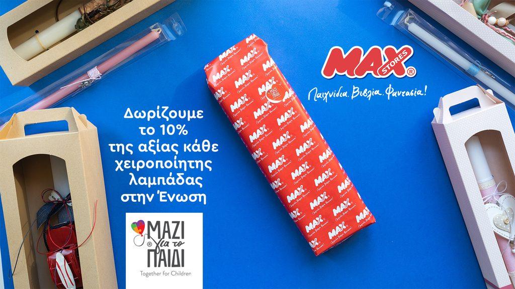 MAX_MAZIGIATOPAIDI_1