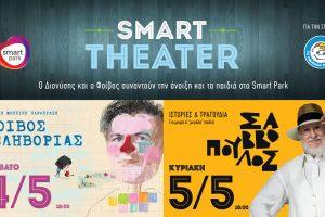 Slider_SmartTheater-deliv-savvo
