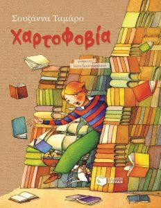 hartofobia-9789601679631-200-1373266