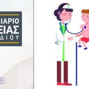 νέο Βιβλιάριο Υγείας Παιδιού