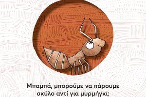 να πάρουμε σκύλο αντί για μυρμήγκι