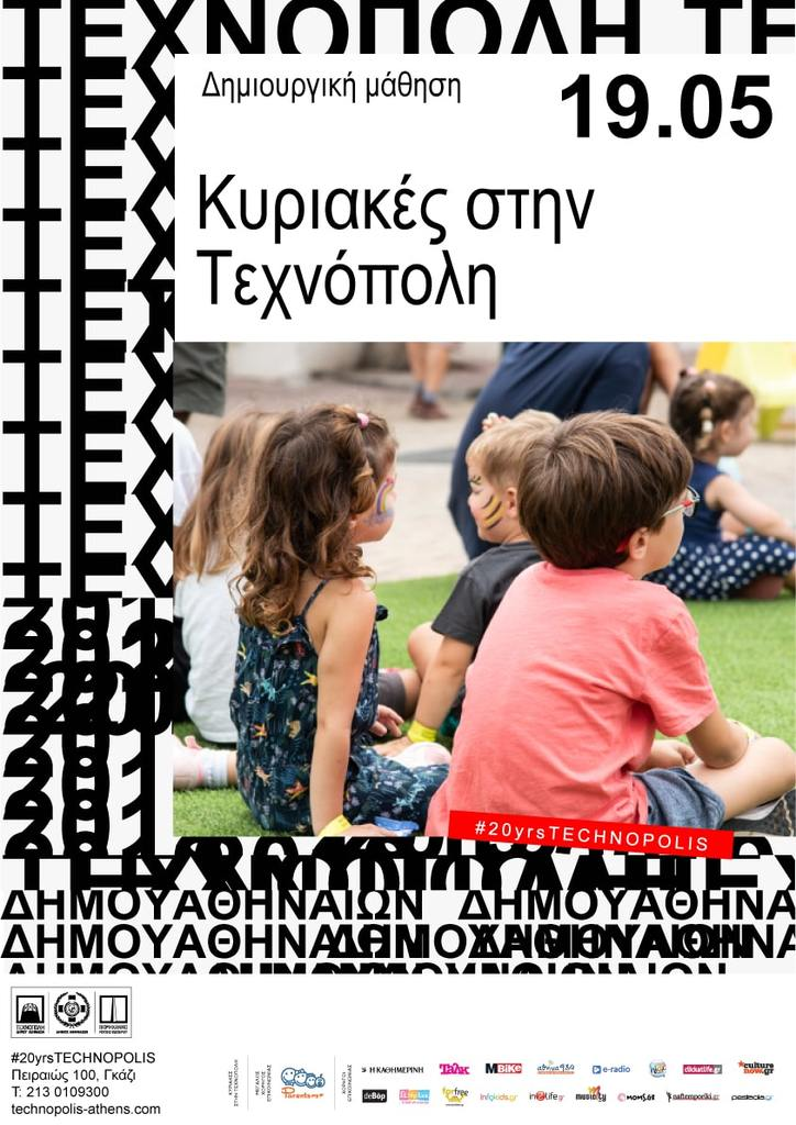 kiriakes_19_5_poster
