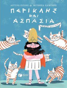 mikra_gatika_periklhs_aspasia_cover