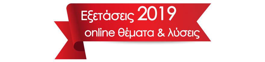 panelladikes_2019_themata_banner