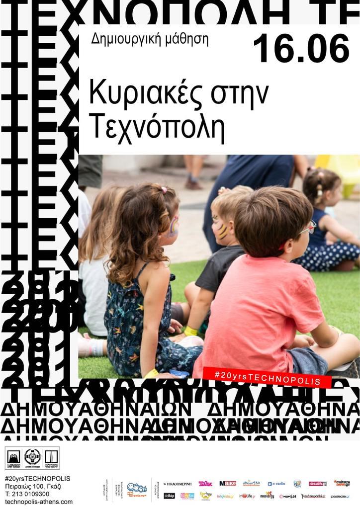 16_06_kiriakes_stin_texnopoli_poster