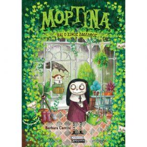 Mortina_3_xinos_CVR-FRONT-SMALL-500x500