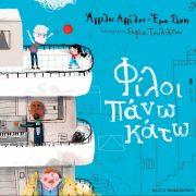 filoi_pano_kato_cover