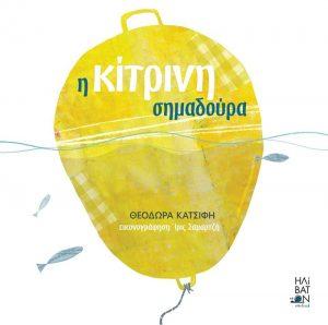 h_kitrinh_shmadoura_cover
