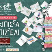 poster_mpizeli-zwgrafiki