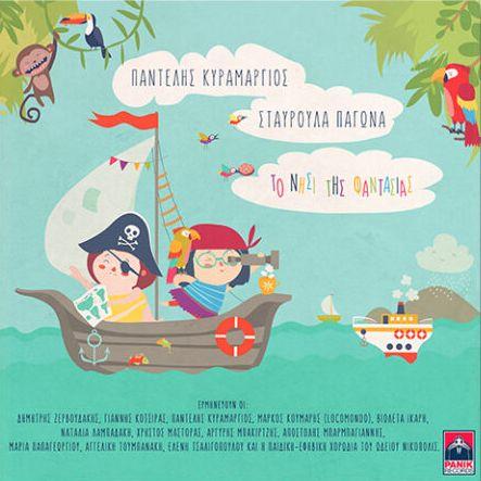 Pantelis-Kyramargios-Stavroula-Pagona-To-nisi-tis-fantasias-front-cover-768x768