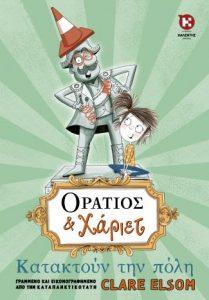oratios-and-hariet-kataktoyn-tin-poli-9789605940492-1000-1359795