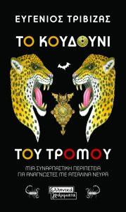 to-koydoyni-toy-tromoy-9789601907598-1000-1402473