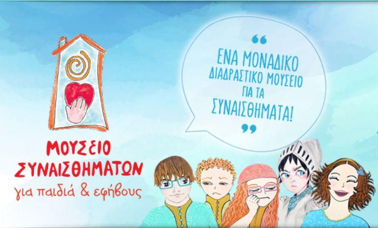 mouseio synaisthimaton