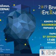 RENA-2019-1021x576