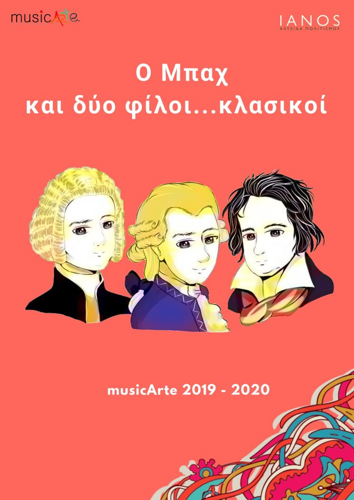 mucicarte_19-20
