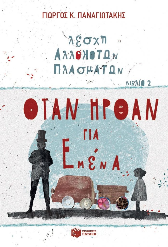 otan_irthan_gia_emena_cover(1)