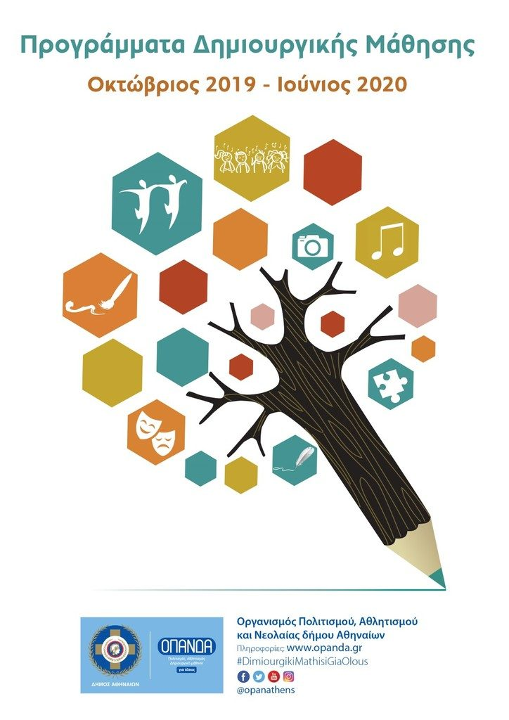poster Προγράμματα Δημιουργικής Μάθησης