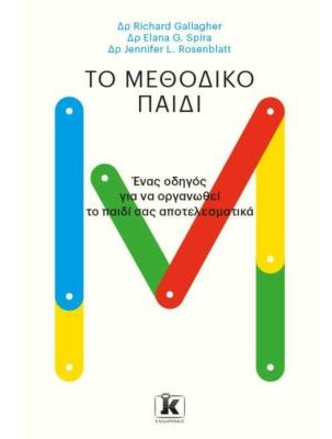 ta-vivlia-tou-septemvri-apo-tis-ekdoseis-kleidarithmos-to-methodiko-paidi-400x400