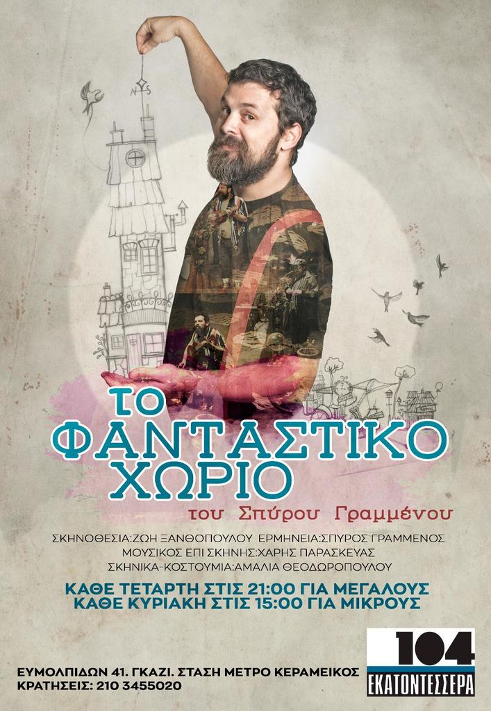 ΤΟ ΦΑΝΤΑΣΤΙΚΟ ΧΩΡΙΟ POSTER