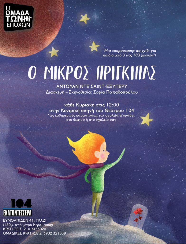 skrow_mia_terastia_ekriksi_poster_5