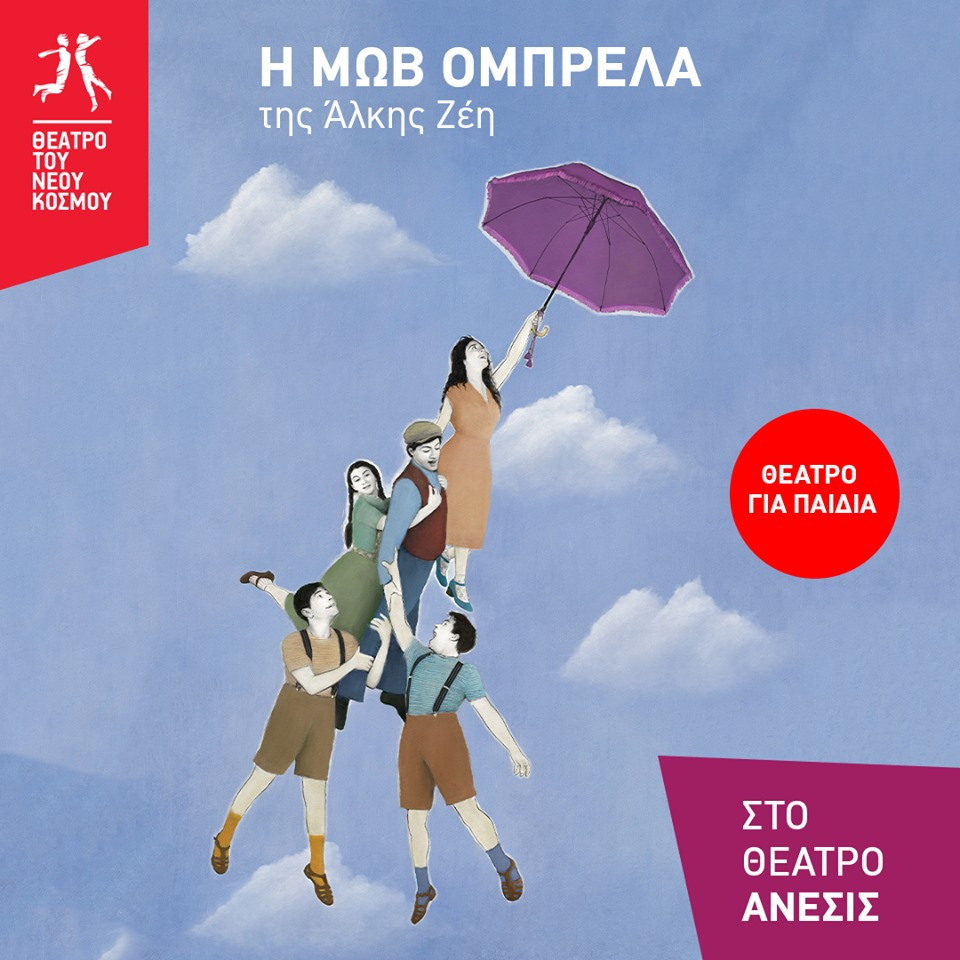 Η μωβ ομπρέλα
