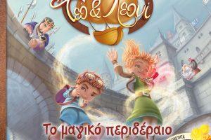 Τεό & Λεονί: Το μαγικό περιδέραιο