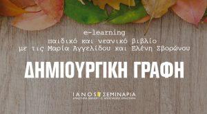BANNER-AGGELIDOU-SBORWNOU_E-LEARNING