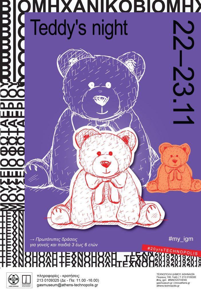 Teddy's_night_poster