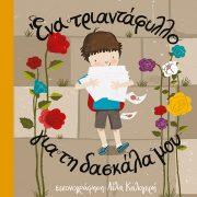 ena_trianatafyllo_gia_tin_daskala_mou_1
