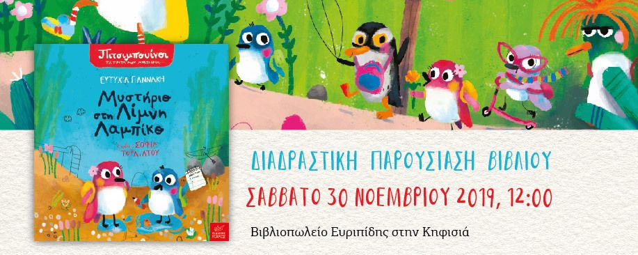 31_Evripidis_Pitsibouinoi-03