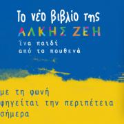 514_ΕΝΑ ΠΑΙΔΙ ΑΠΟ ΤΟ ΠΟΥΘΕΝΑ